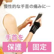 「慢性的な手首の痛みに!手首をひねり・衝撃から守りしっかりと保護・固定するサポーター。」の画像、中山式産業株式会社のモニター・サンプル企画
