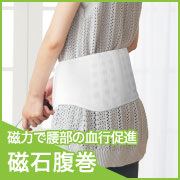 「磁気の力で腰部の血行を改善しコリをほぐす。フィット感抜群の腹巻!」の画像、中山式産業株式会社のモニター・サンプル企画