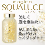 「スクアルーチェ☆美しく年齢を重ねていきたいあなたに。 」の画像、中山式産業株式会社のモニター・サンプル企画