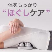 「年末年始の疲れ・コリをほぐそう!肩・背筋・腰に当ててすっきり★快癒器」の画像、中山式産業株式会社のモニター・サンプル企画