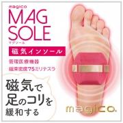 「【magico】足裏からじんわりと血行を促進。足裏専用のやわらか磁気インソール。」の画像、中山式産業株式会社のモニター・サンプル企画