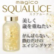 【magico】スクアルーチェ☆美しく年齢を重ねていきたいあなたに。