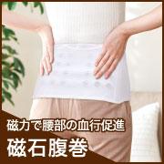 「メッシュ素材で夏でも快適!磁力で腰部の血行促進する磁石腹巻」の画像、中山式産業株式会社のモニター・サンプル企画