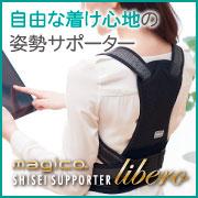 「【magico】姿勢サポーター☆自由な着け心地であなたの姿勢を美しくサポート」の画像、中山式産業株式会社のモニター・サンプル企画