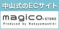中山式産業株式会社公式オンラインショップmagico.store