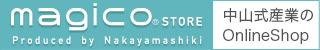 中山式産業公式オンラインショップ「magico.STORE」