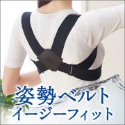 コンパクトで手軽に使える姿勢ベルト