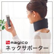 頭を支えてしっかり安定。首にかかる負担を軽減するネックサポーター。