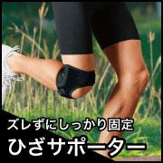 ハードでアクティブな動きからもひざを保護するサポーター。