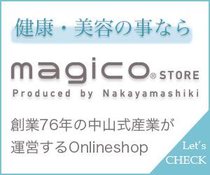 中山式産業の公式オンラインショップ『magicoSTORE』