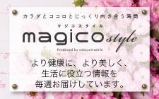 中山式産業の、美や健康に関する情報サイトmagico style