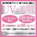 【口コミ募集】新商品!美肌×最強UV!夏のうるおい美肌へ♪現品プレゼント20名様