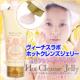 イベント「【口コミ募集】ホットクレンズジェリー30名現品プレゼント♡」の画像
