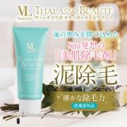 【クチコミ募集】新商品♪タラソボーテエピクリーム30名現品プレゼント♡
