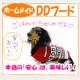 イベント「愛犬の美味しい顔写真募集♪全犬種OK!DDドッグフード モニター10匹さま」の画像
