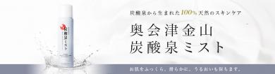 奥会津金山 炭酸泉ミスト商品ページ