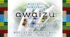 奥会津生まれの天然炭酸水を使用した【awaizu】