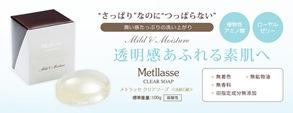 Metllasseブランドサイト