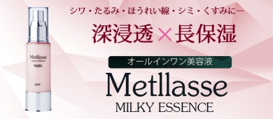 Metllasse Web ショップ