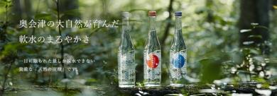 奥会津金山天然炭酸の水-オンラインショップ-