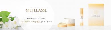 株式会社ハーベスの化粧品総合サイト【ハーベスコスメティクス】
