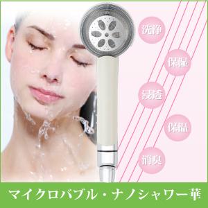 マイクロバブル・ナノ・シャワー華