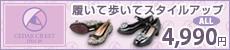 ☆履いて歩いてスタイルアップ☆セダークレストスタイルアップ