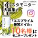イベント「【乾燥肌対策に】エスプライム美容オイルのインスタモニター10名様募集!」の画像