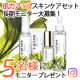 イベント「【3ヶ月長期モニター募集!】肌悩み解決基礎化粧品ライン使いモニター」の画像
