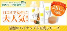 大人気!パイナップル豆乳シリーズ!