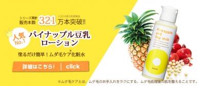 大人気!パイナップル豆乳ローション!