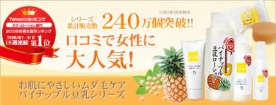 パイナップル豆乳シリーズ