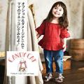 【合計20名様】雑誌ママガール掲載の子供服ブランドInstagramモニター♪/モニター・サンプル企画