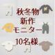 イベント「【合計10名様】秋冬ベビートドラー子供服ブランド Instagramモニター♪」の画像