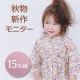 イベント「【合計15名様】男女 ベビー子供服ブランド Instagramモニター♪」の画像