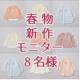 イベント「【合計8名様】新作春物ベビー子供服ブランド Instagramモニター♪」の画像
