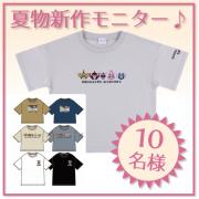 【合計10名様】新作夏物 男児子供服ブランド Instagramモニター♪