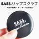 イベント「SASS.シュガースクラバーム モニター 5名募集!」の画像