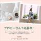 イベント「SASS.コーヒー&ココア スクラブ のブログモニター5名様募集!」の画像