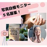 「SASS.コーヒー&ココア スクラブ 写真自慢5名様募集!」の画像、合同会社MAM&d.のモニター・サンプル企画