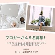 「SASS.コーヒー&ココア スクラブ のブログモニター5名様募集!」の画像、合同会社MAM&d.のモニター・サンプル企画