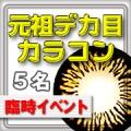 【臨時イベント】リピ率NO1のベリータシリーズでパッチリデカ目!/モニター・サンプル企画