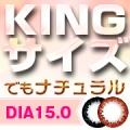 【年末駆込みイベント】KINGサイズ度ありカ度なしカラコン/クレオ〜10名様〜/モニター・サンプル企画