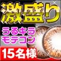 【激盛りカラコン】うるキラ瞳のモテカラコン〜15名様〜/モニター・サンプル企画