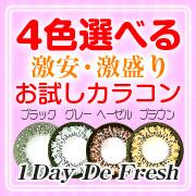 【激盛りカラコン】人気シリーズ復活!