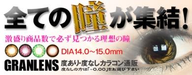 送料無料のカラコン通販グランレンズ(デカ目・コスプレ・乱視用)