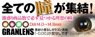 【デカ目・高発色・送料無料】度ありカラコン通販グランレンズ
