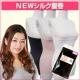 イベント「冷えない体づくりには必須!マタニティ、敏感肌には、高橋ミカ愛用シルク腹巻 」の画像