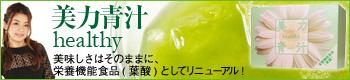 高橋ミカプロデュース 美力青汁healthy