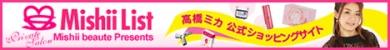 高橋ミカ公式サイト ミッシーリスト